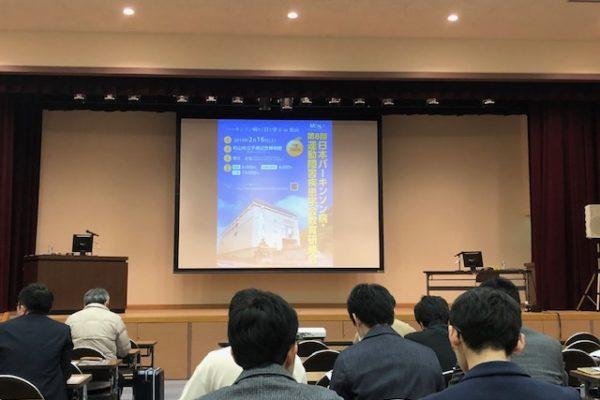 第8回日本パーキンソン病・運動障害疾患学会教育研修会
