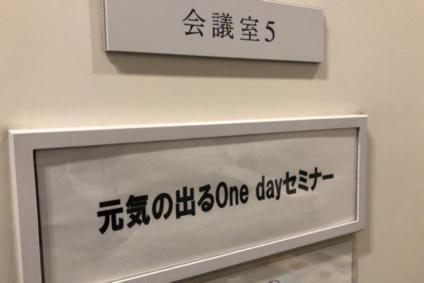 元気の出るOne day セミナー参加 木下晴弘先生