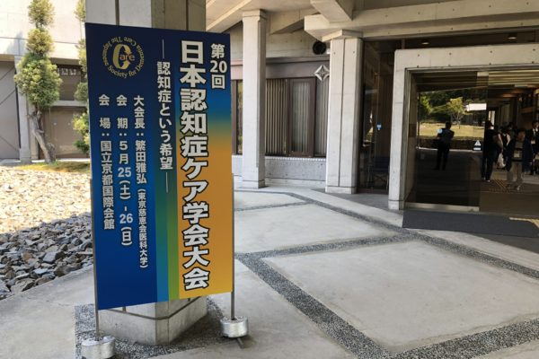 第20回日本認知症ケア学会 in京都